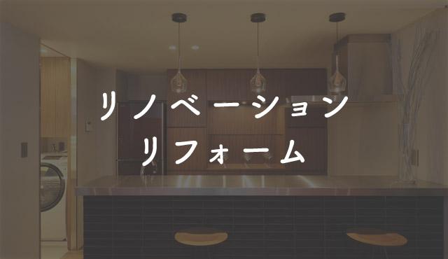 盛岡リノベーションズ