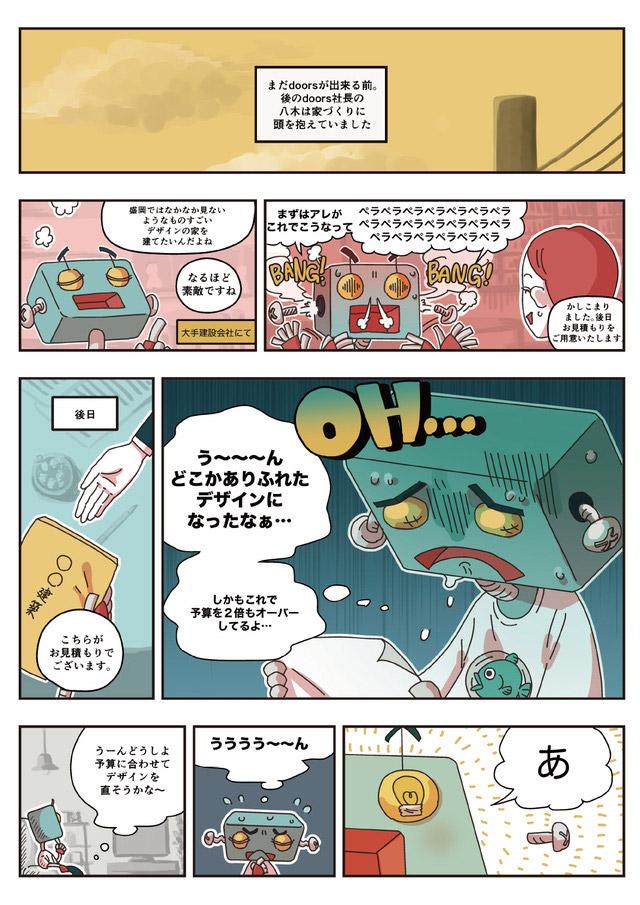 漫画で読めるdoors誕生ヒストリー